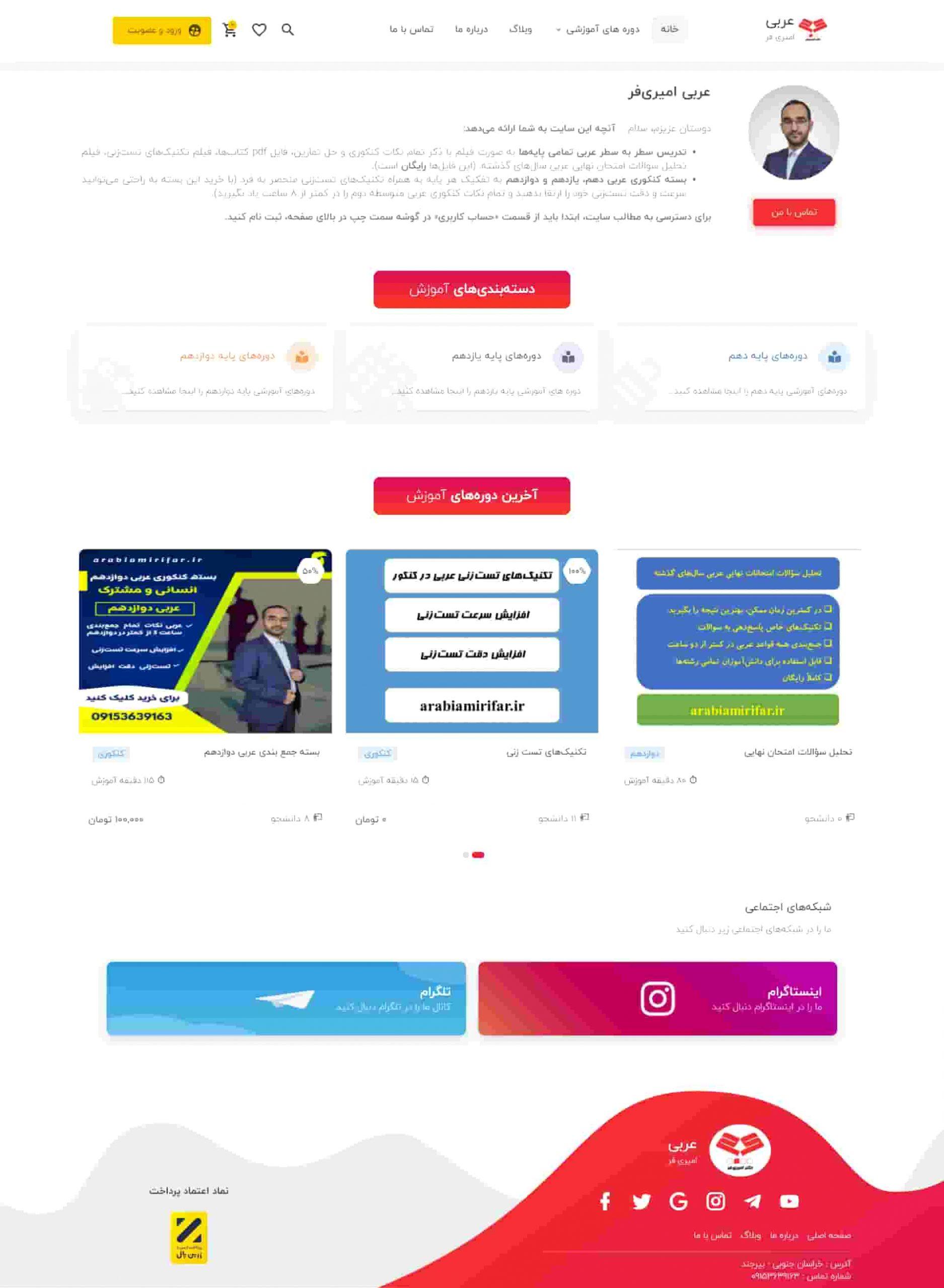 وبسایت عربی دکتر امیری فر