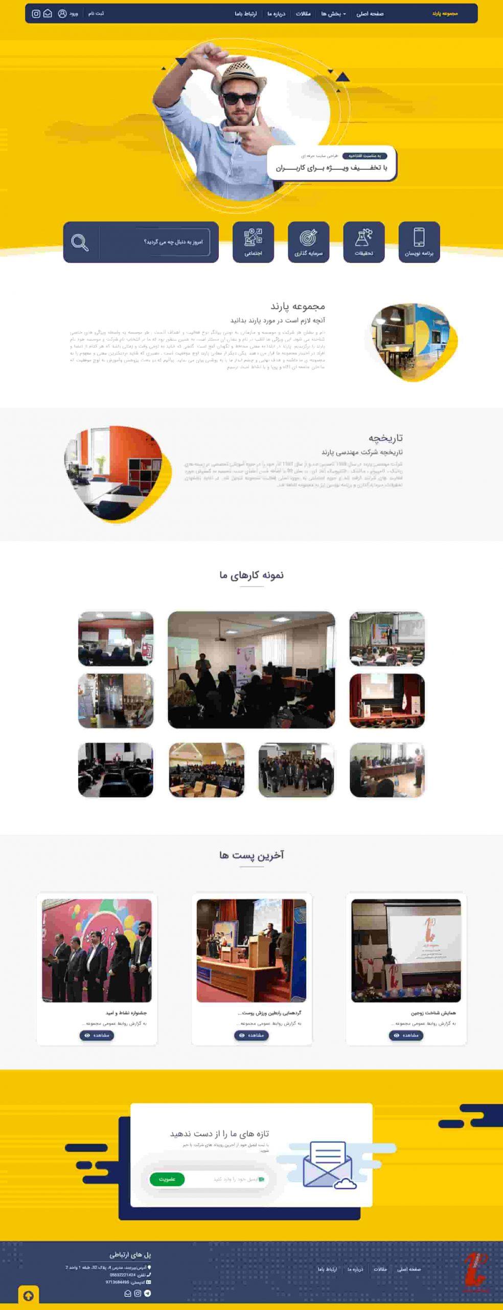 وبسایت شرکت پارند