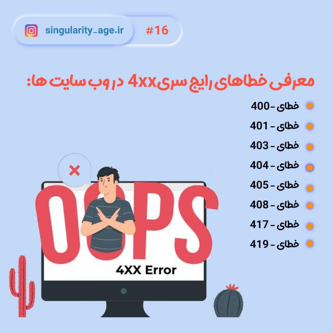 خطاهای سری 4xx